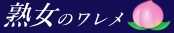 熟女専門無料エロ動画 熟女のワレメ